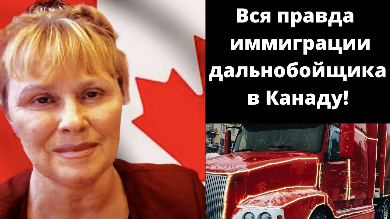 Фото Вся правда об иммиграции дальнобойщика в Канаду в 2020!