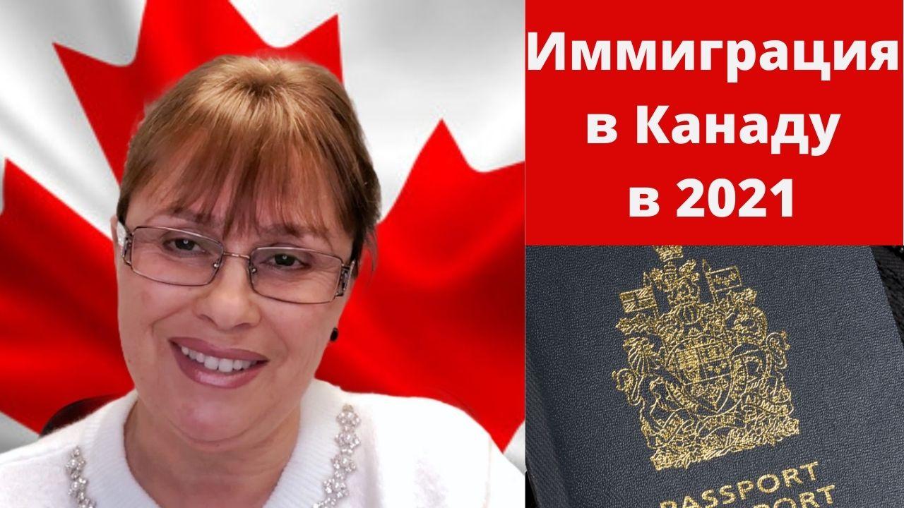 Фото Імміграція до Канади в 2021. Нові програми імміграції до Канади в 2021. Нові бали в Express Entry