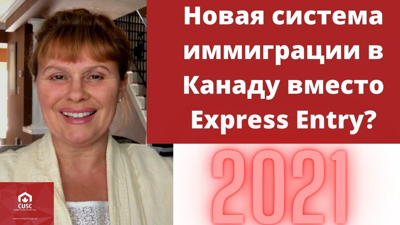 Фото Нова система імміграції до Канади замість Express Entry 2021?